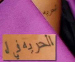 Rihanna's Arabic Tattoo